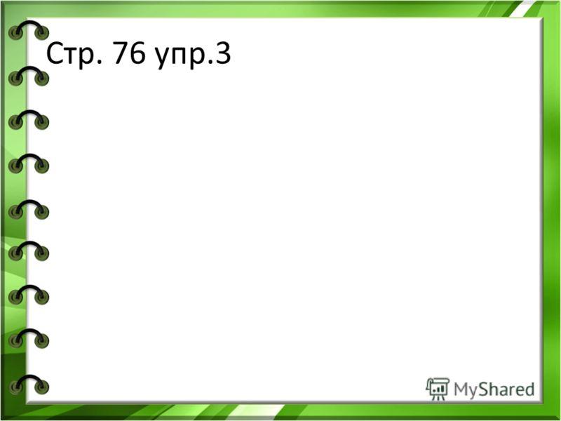 Стр. 76 упр.3