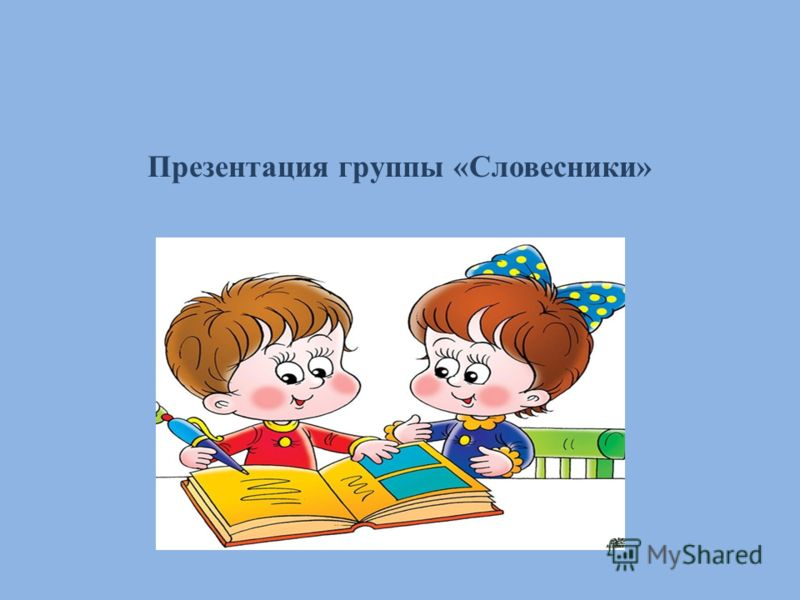 Презентация группы «Словесники»