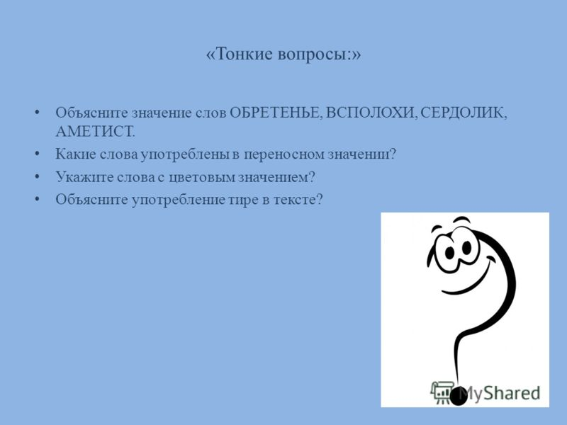 «Тонкие вопросы:» Объясните значение слов ОБРЕТЕНЬЕ, ВСПОЛОХИ, СЕРДОЛИК, АМЕТИСТ. Какие слова употреблены в переносном значении? Укажите слова с цветовым значением? Объясните употребление тире в тексте?