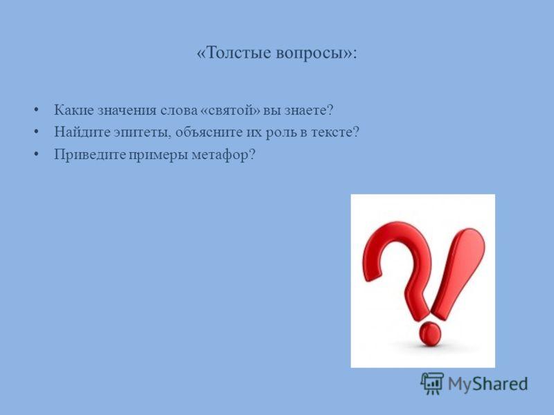 «Толстые вопросы»: Какие значения слова «святой» вы знаете? Найдите эпитеты, объясните их роль в тексте? Приведите примеры метафор?