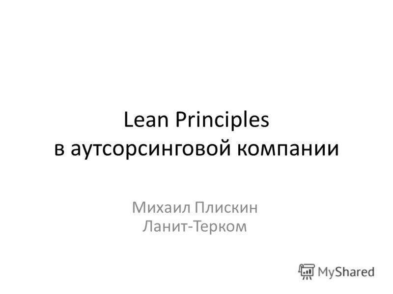Lean Principles в аутсорсинговой компании Михаил Плискин Ланит-Терком