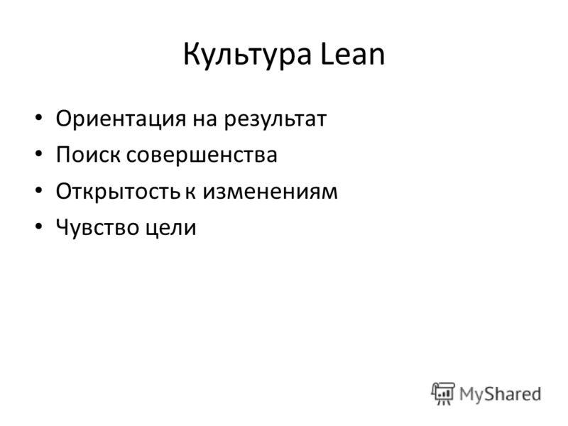 Культура Lean Ориентация на результат Поиск совершенства Открытость к изменениям Чувство цели