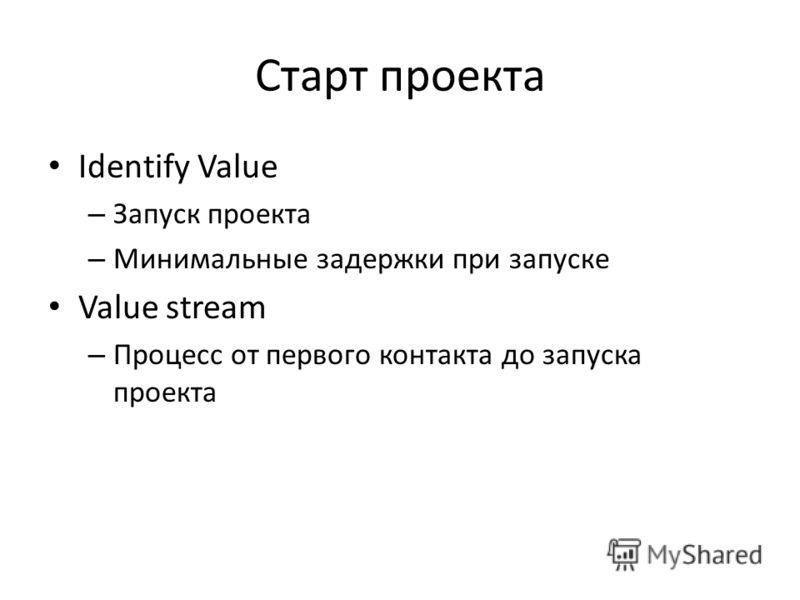 Старт проекта Identify Value – Запуск проекта – Минимальные задержки при запуске Value stream – Процесс от первого контакта до запуска проекта