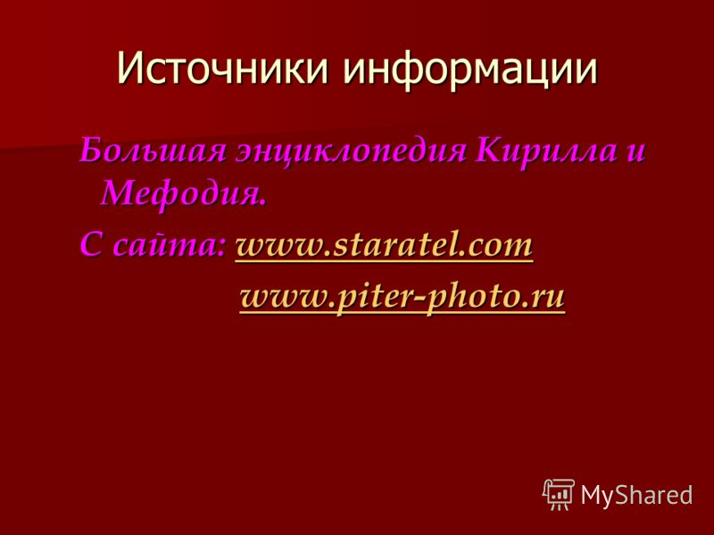 Источники информации Большая энциклопедия Кирилла и Мефодия. С сайта: www.staratel.com www.staratel.com www.piter-photo.ru www.piter-photo.ruwww.piter-photo.ru