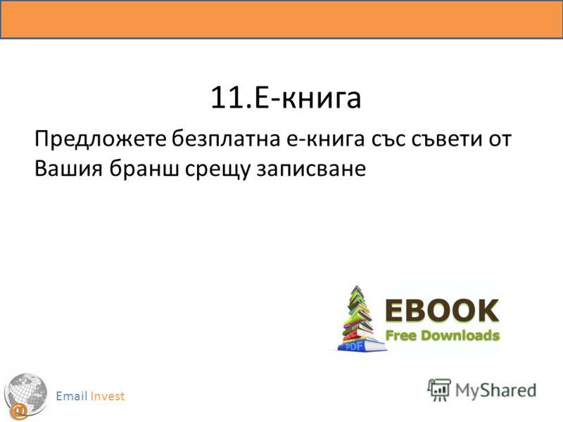 11.Е-книга Предложете безплатна е-книга със съвети от Вашия бранш срещу записване Email Invest