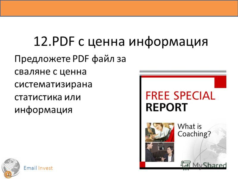 12.PDF с ценна информация Предложете PDF файл за сваляне с ценна систематизирана статистика или информация Email Invest