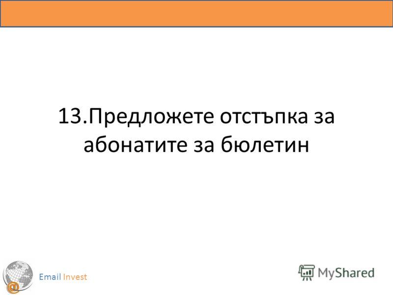 13.Предложете отстъпка за абонатите за бюлетин Email Invest