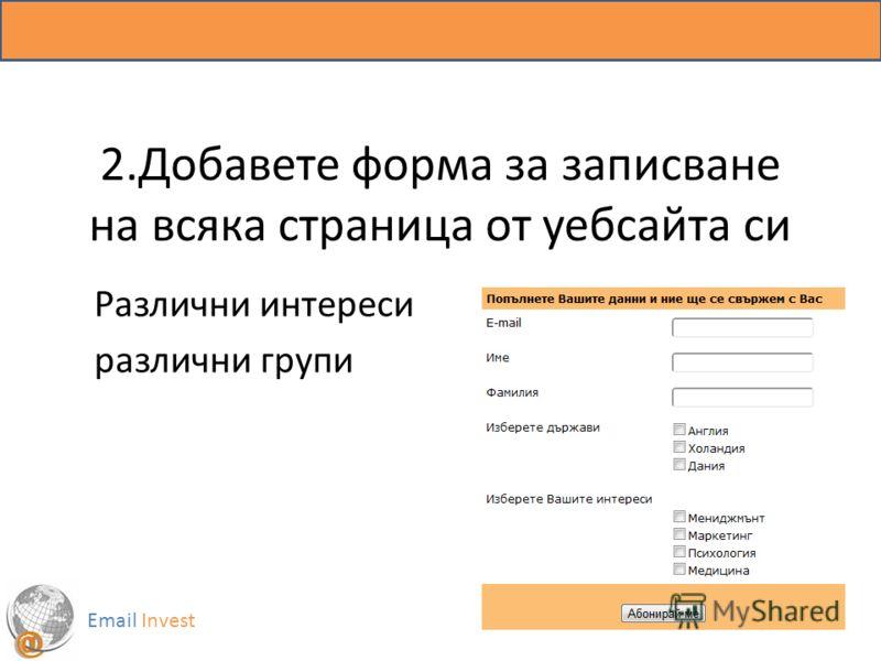 2.Добавете форма за записване на всяка страница от уебсайта си Различни интереси различни групи Email Invest