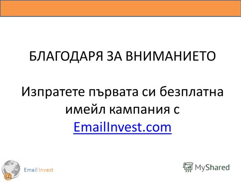БЛАГОДАРЯ ЗА ВНИМАНИЕТО Изпратете първата си безплатна имейл кампания с EmailInvest.com Email Invest