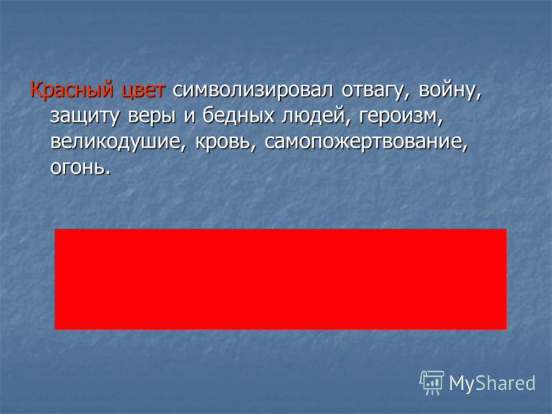 Красный цвет символизировал отвагу