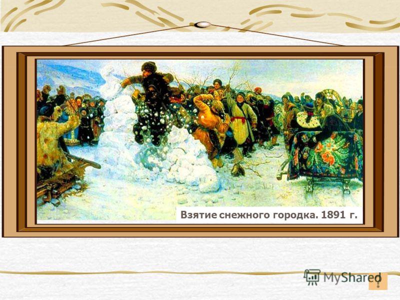 Взятие снежного городка. 1891 г.