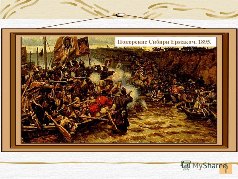 Покорение Сибири Ермаком. 1895.
