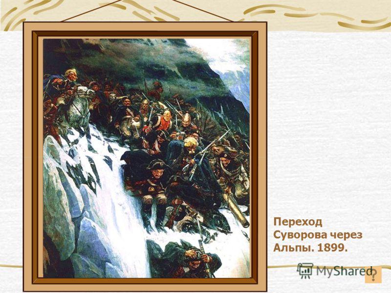 Переход Суворова через Альпы. 1899.