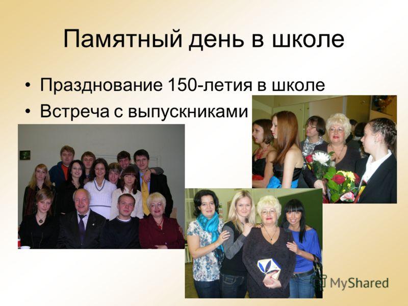 Памятный день в школе Празднование 150-летия в школе Встреча с выпускниками