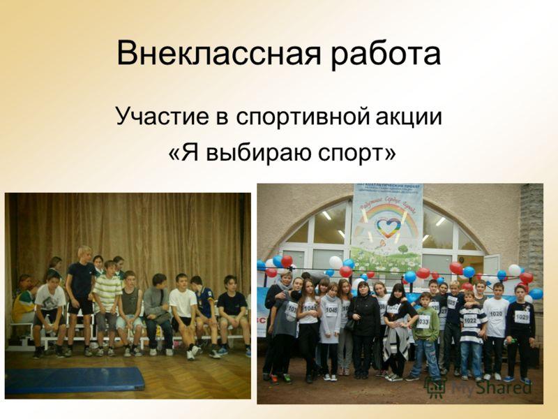 Внеклассная работа Участие в спортивной акции «Я выбираю спорт»