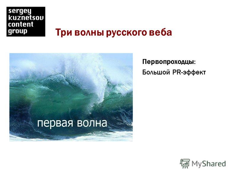 Три волны русского веба Первопроходцы: Большой PR-эффект