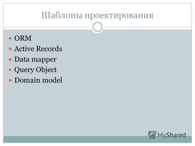 Шаблоны проектирования ORM Active Records Data mapper Query Object Domain model