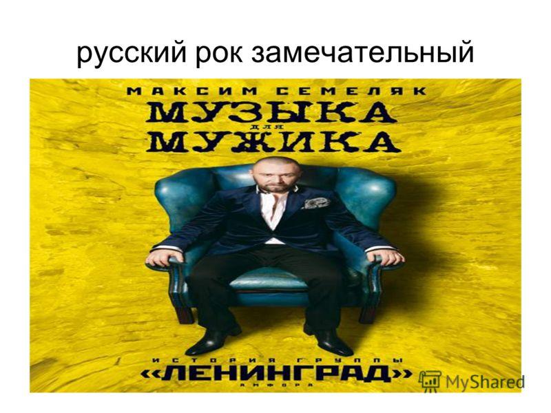 русский рок замечательный