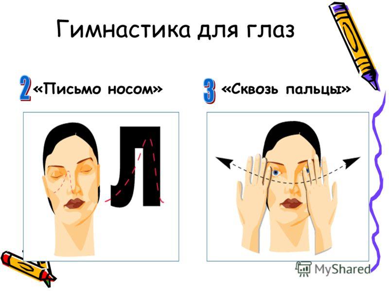 Гимнастика для глаз «Письмо носом» «Сквозь пальцы»