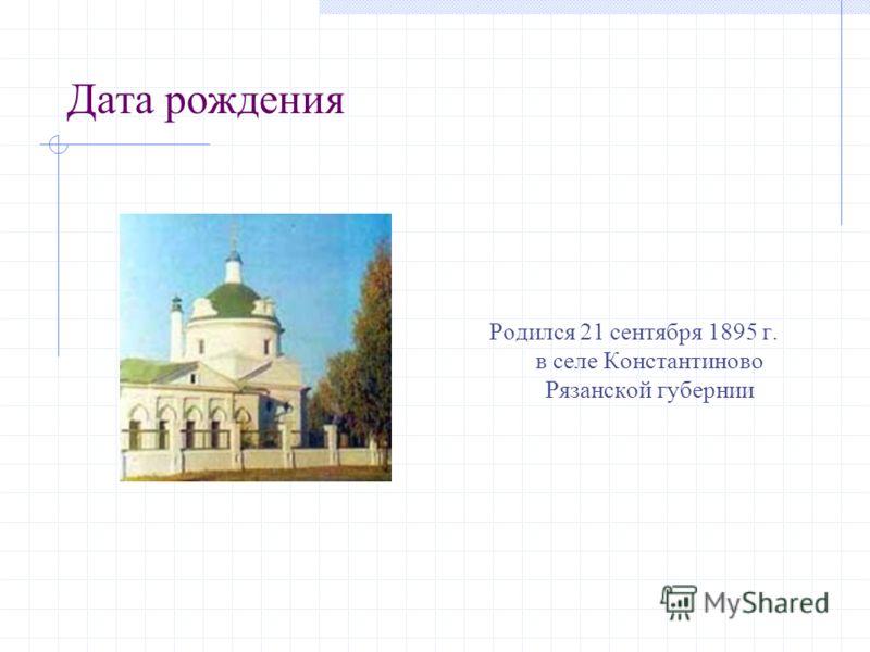 Дата рождения Родился 21 сентября 1895 г. в селе Константиново Рязанской губернии