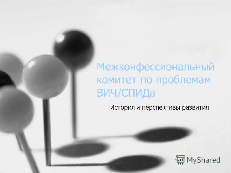 Межконфессиональный комитет по проблемам ВИЧ/СПИДа История и перспективы развития