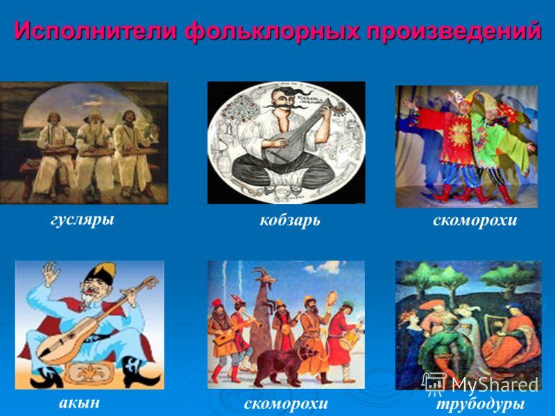 Исполнители фольклорных произведений гусляры скоморохикобзарь акын скоморохи трубодуры