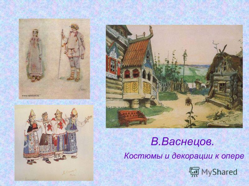 В.Васнецов. Костюмы и декорации к опере
