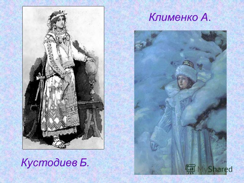 Клименко А. Кустодиев Б.