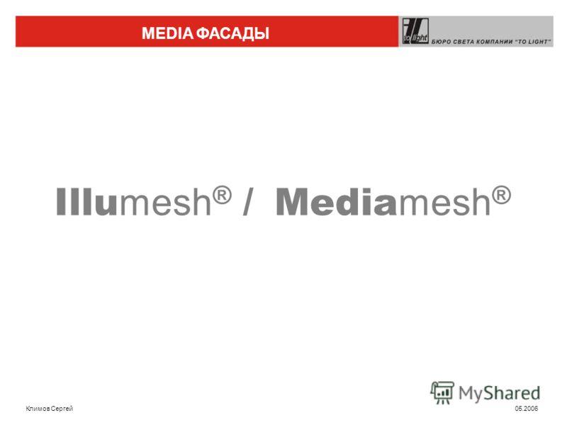 MEDIA ФАСАДЫ Климов Сергей 05.2006 Illu mesh ® / Media mesh ®