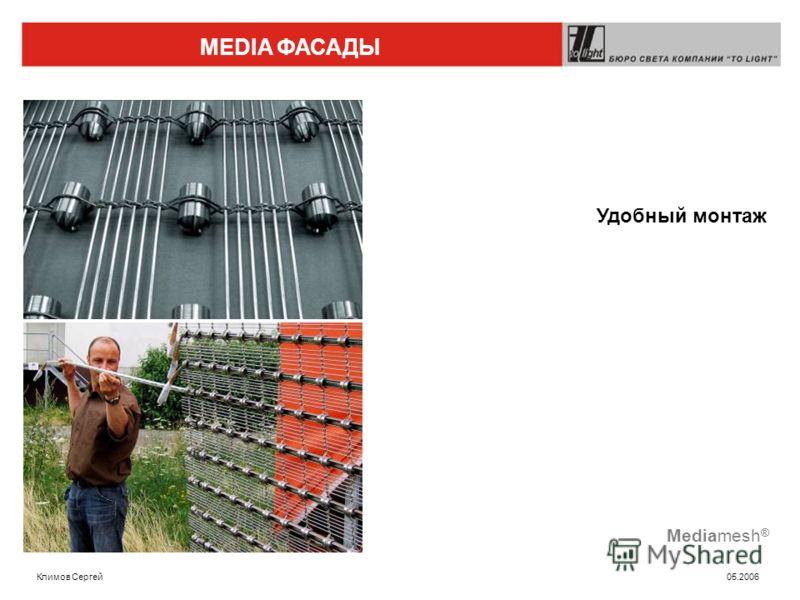MEDIA ФАСАДЫ Климов Сергей 05.2006 Mediamesh ® Удобный монтаж
