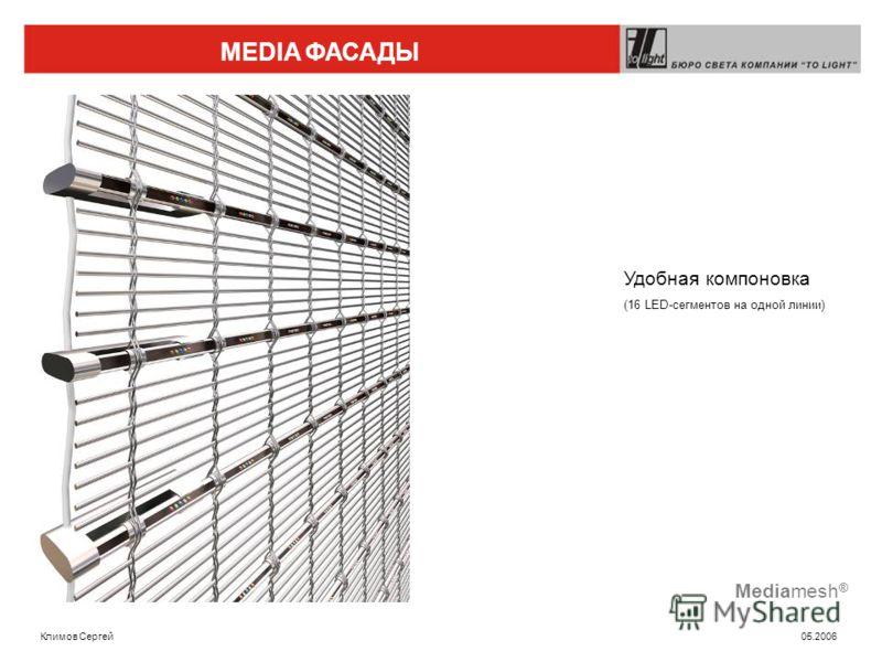 MEDIA ФАСАДЫ Климов Сергей 05.2006 Mediamesh ® Удобная компоновка (16 LED-сегментов на одной линии)