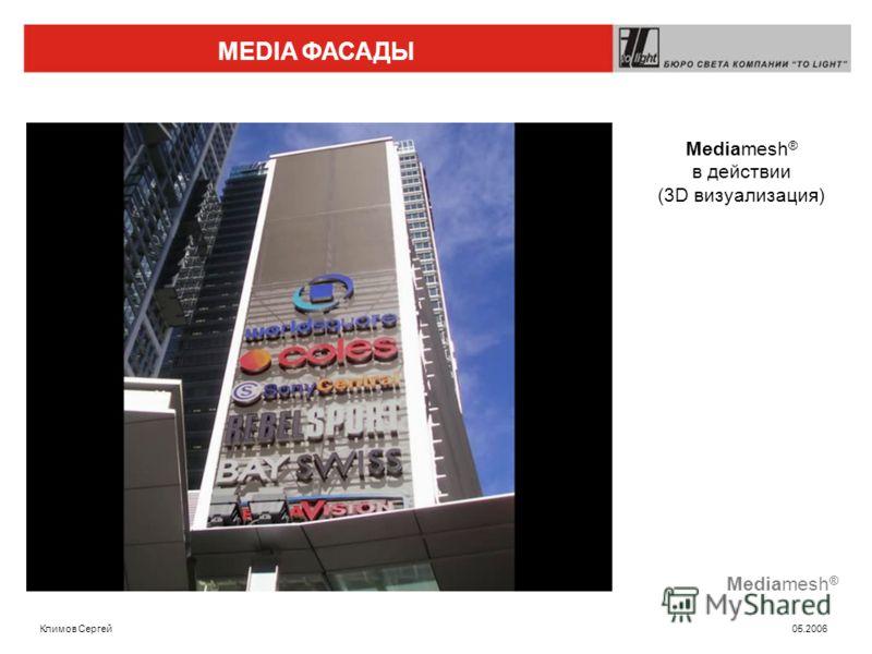 MEDIA ФАСАДЫ Климов Сергей 05.2006 Mediamesh ® в действии (3D визуализация)