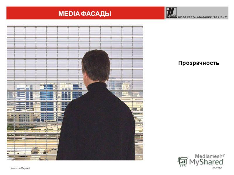 MEDIA ФАСАДЫ Климов Сергей 05.2006 Mediamesh ® Прозрачность