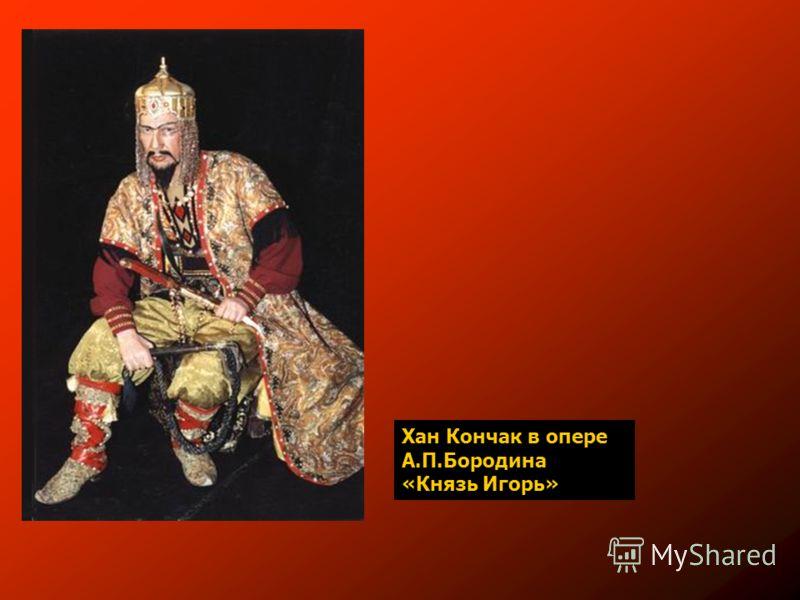 Хан Кончак в опере А.П.Бородина «Князь Игорь»