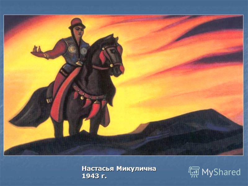 Настасья Микулична 1943 г.