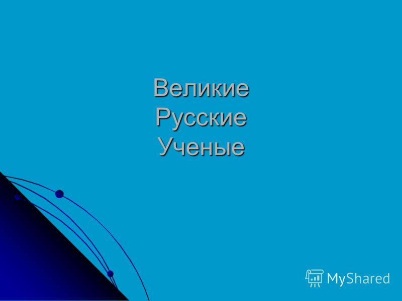 Великие Русские Ученые