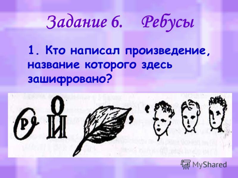 Задание 5 Подберите пару мужского или женского рода.