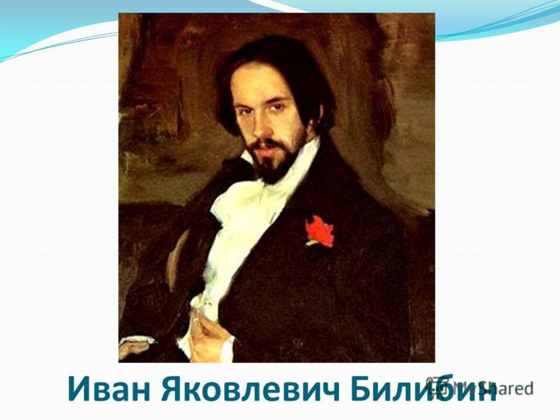 Иван Яковлевич Билибин