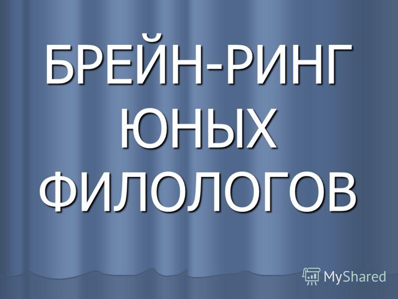 БРЕЙН-РИНГ ЮНЫХ ФИЛОЛОГОВ