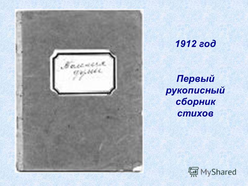 1912 год Первый рукописный сборник стихов