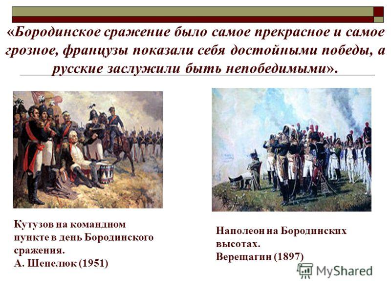 «Бородинское сражение было самое прекрасное и самое грозное, французы показали себя достойными победы, a русские заслужили быть непобедимыми». Кутузов на командном пункте в день Бородинского сражения. А. Шепелюк (1951) Наполеон на Бородинских высотах