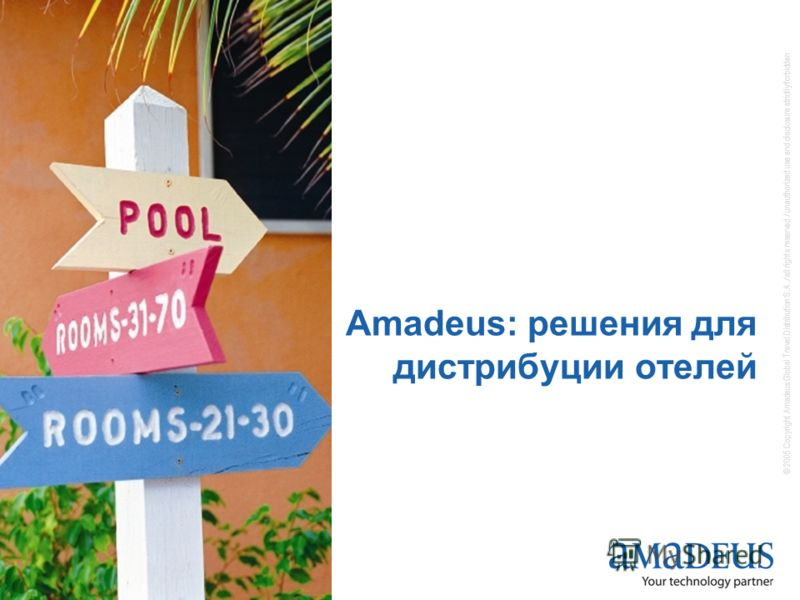 © 2005 Copyright Amadeus Global Travel Distribution S.A. / all rights reserved / unauthorized use and disclosure strictly forbidden Amadeus: решения для дистрибуции отелей