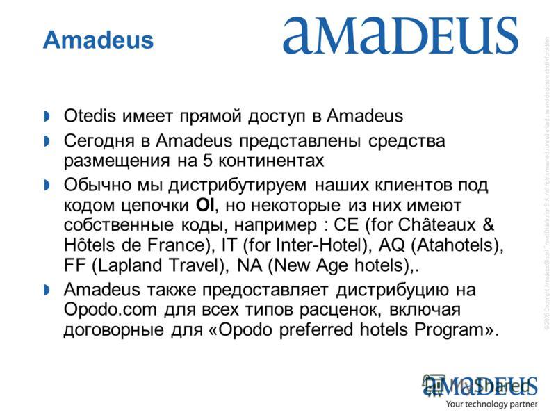 © 2005 Copyright Amadeus Global Travel Distribution S.A. / all rights reserved / unauthorized use and disclosure strictly forbidden Amadeus Otedis имеет прямой доступ в Amadeus Сегодня в Amadeus представлены средства размещения на 5 континентах Обычн