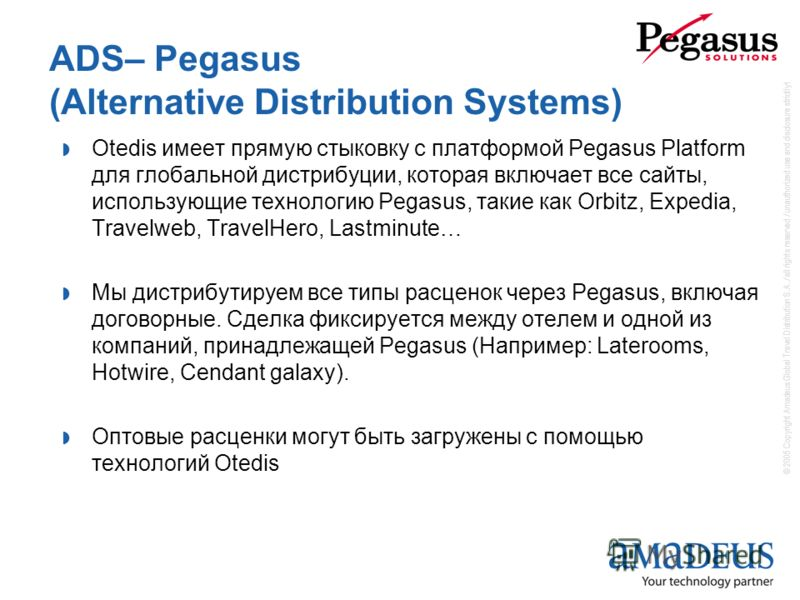 © 2005 Copyright Amadeus Global Travel Distribution S.A. / all rights reserved / unauthorized use and disclosure strictly forbidden ADS– Pegasus (Alternative Distribution Systems) Otedis имеет прямую стыковку с платформой Pegasus Platform для глобаль