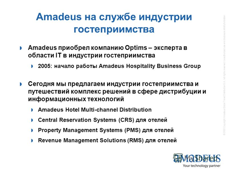 © 2005 Copyright Amadeus Global Travel Distribution S.A. / all rights reserved / unauthorized use and disclosure strictly forbidden Amadeus на службе индустрии гостеприимства Amadeus приобрел компанию Optims – эксперта в области IT в индустрии гостеп