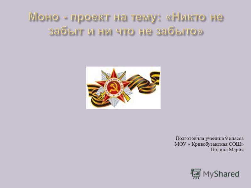 Подготовила ученица 9 класса МОУ « Кривобузанская СОШ » Полина Мария