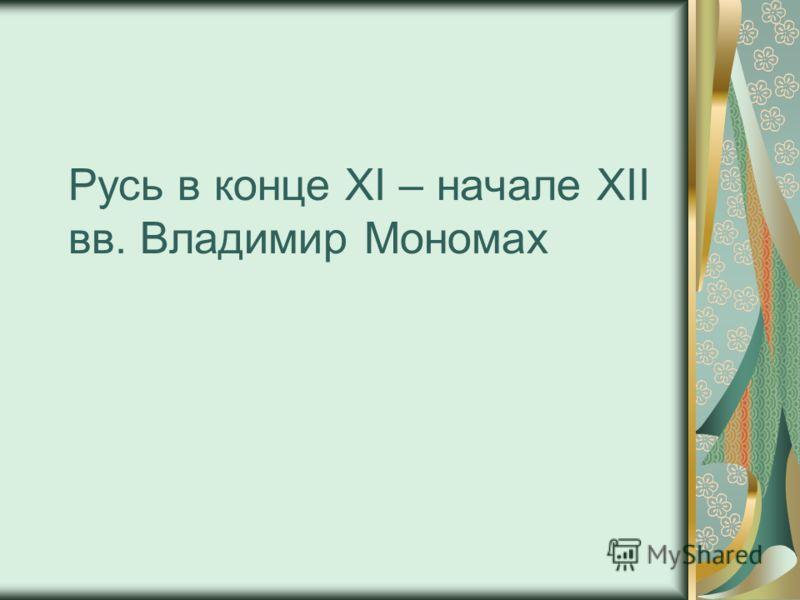 Русь в конце XI – начале XII вв. Владимир Мономах