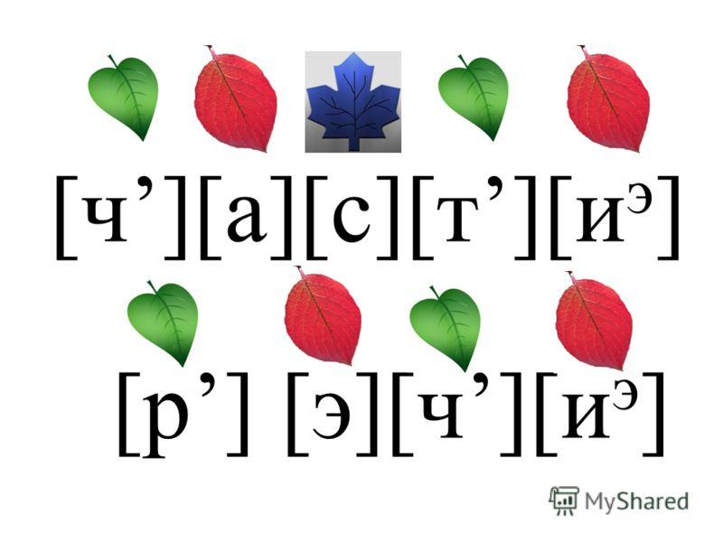 [ч][а][с][т][и э ] [р] [э][ч][и э ]