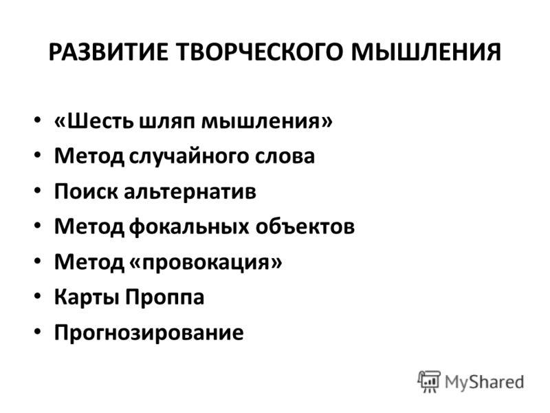 «провокация» Карты Проппа
