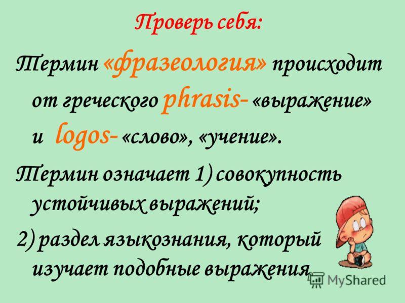 Вызвать интерес учащихся к богатству и выразительности русского языка; прививать чувство любви и уважения к родной речи на основе развития познавательного интереса учащихся. Развивать навык самостоятельной поисковой деятельности, коммуникативности, у